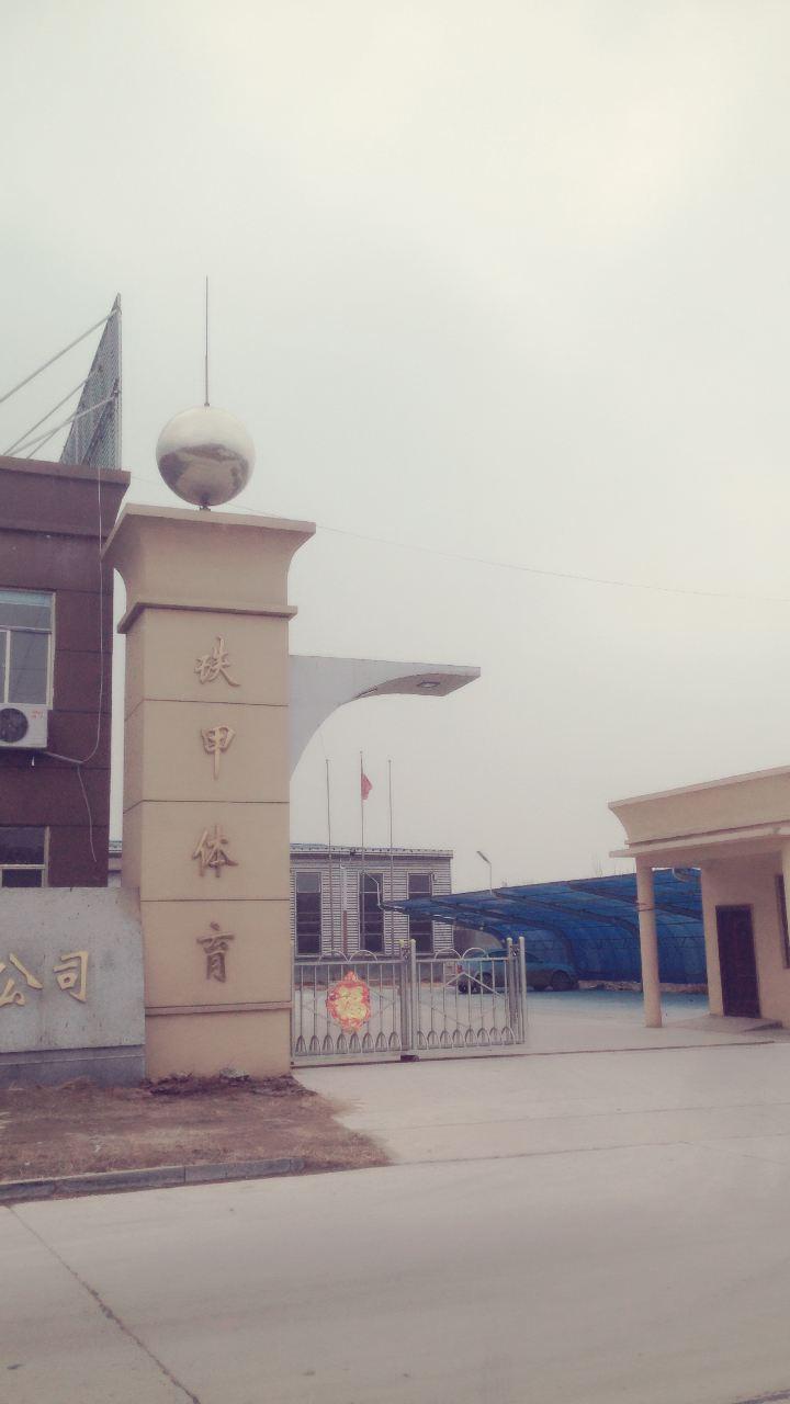 山东铁甲农牧机械制造有限公司