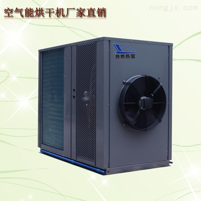 木耳烘干机 节能箱式烘干设备 空气能木耳烘干机