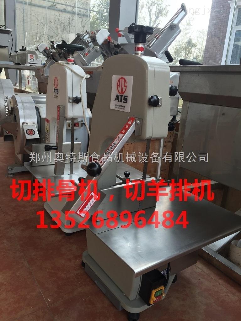 郑州多功能台式ATS-250切牛脖骨机价格
