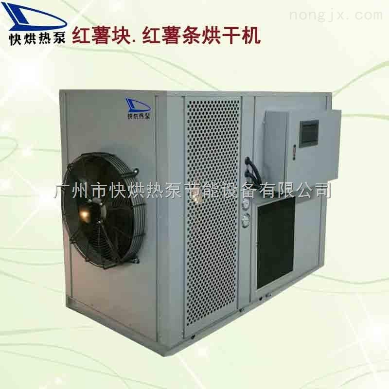 厂家直销 优质红薯烘干机 空气能红薯烘干机 节能环保
