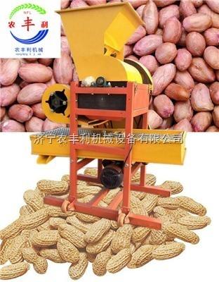 农丰利-小型农用机械花生加工设备花生剥壳机进货