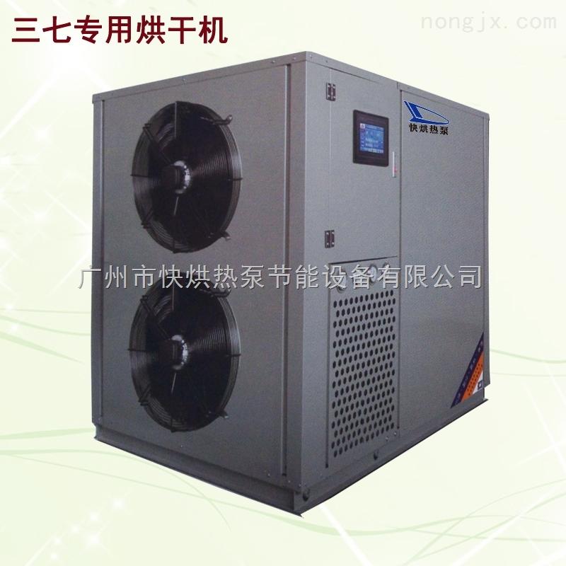 KH-HGJ03HP-高品质陈皮烘干机 陈皮烘干设备