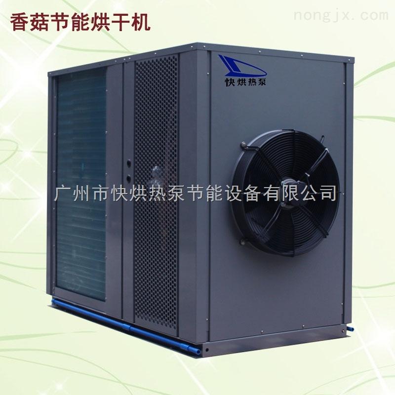 快烘-香菇烘干機 空氣能烘干機
