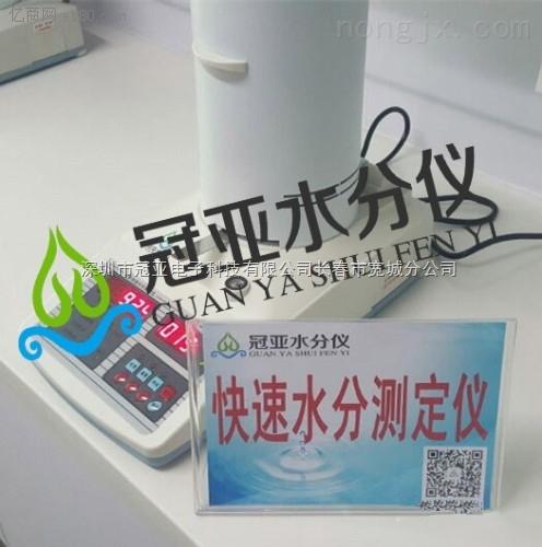 茶叶水分快速测定仪丨卤素水分仪丨国家标准丨检测方法