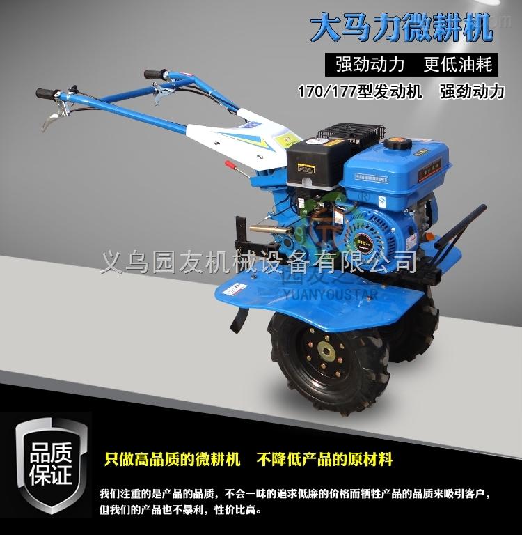 微型微耕机