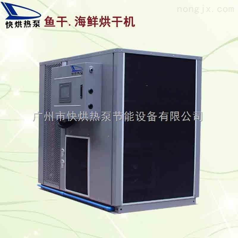 KH-HGJ06HP-广东鱼干烘干机 优质鱼干烘干机 鱼干烘干设备 节能烘干