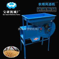 厂家批发小型家用扬场机 小麦风选机 稻谷吹糠机 农业设备