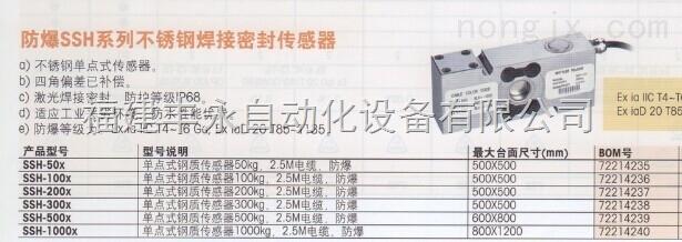 托利多SSH-1000X  单点式钢质传感器1000KG