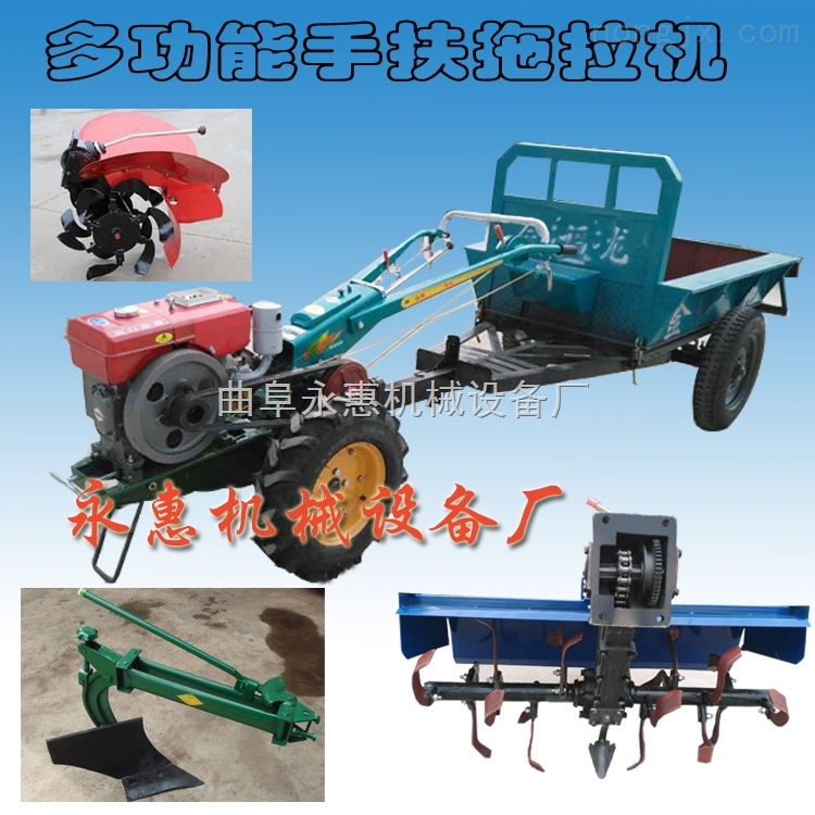 手扶拖拉机可配,拖车斗,单铧犁,旋耕机,起垄器,开沟机