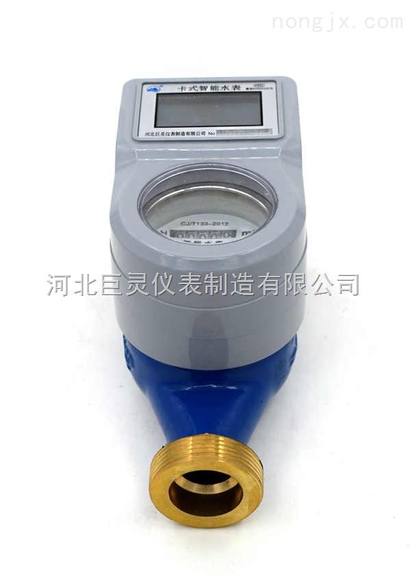 阀控插卡水表/插卡式水表生产厂家/报价