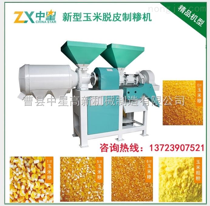 新型玉米碴子机 直销玉米制糁机 小杂粮加工设备 石磨杂粮制粉机 杂粮脱皮机