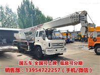国五16吨吊车16吨汽车吊