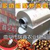自动炒货机 大型多功能炒货机 电瓶带动板栗电炒货机
