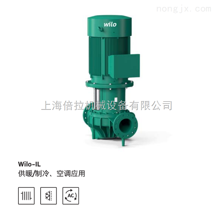 IL100/190-30/2-上海供应德国威乐IL100/190-30/2管道加压泵大流量高扬程循环水泵