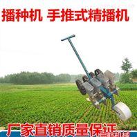 多功能生菜甜菜点播机 草籽播种机  小白菜点播机下种量可调节