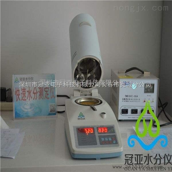 谷物测水的叫什么 谷物水分测定仪 谷物水分检测仪 厂家报价