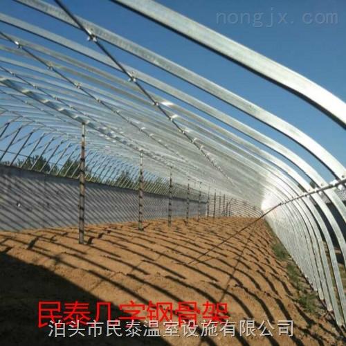 新型農業溫室大棚雙膜骨架制作安裝