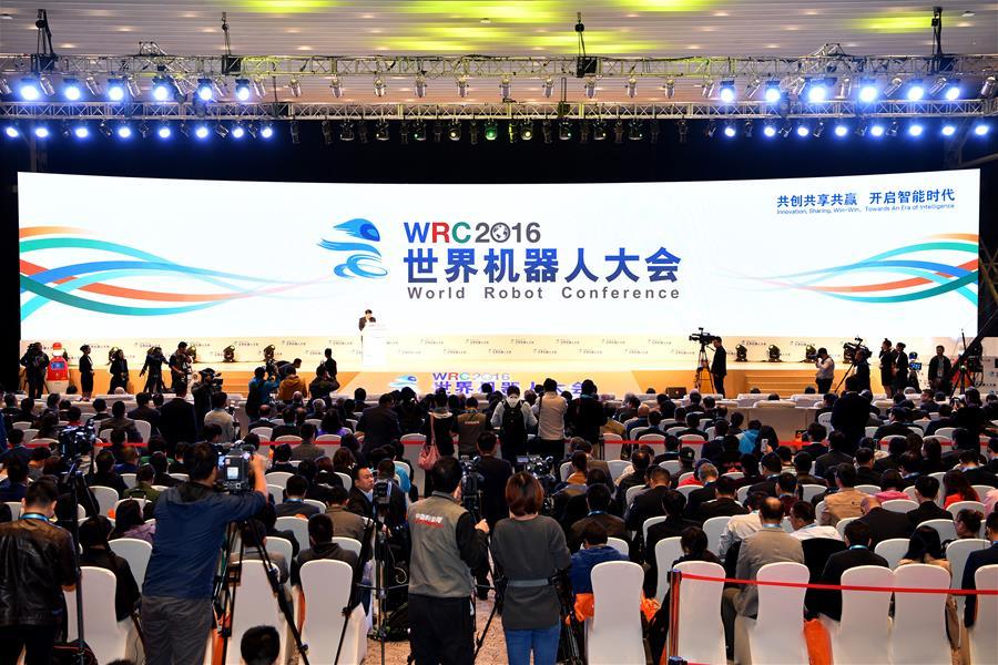 2016世界机器人大会在京开幕