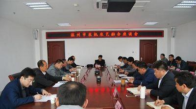 滨州市召开全市农机农艺融合座谈会