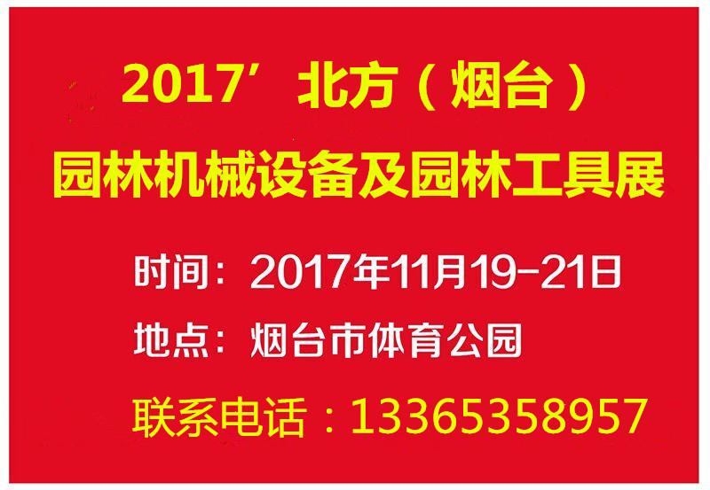2017 北方(烟台)园林机械设备-园林工具展览会