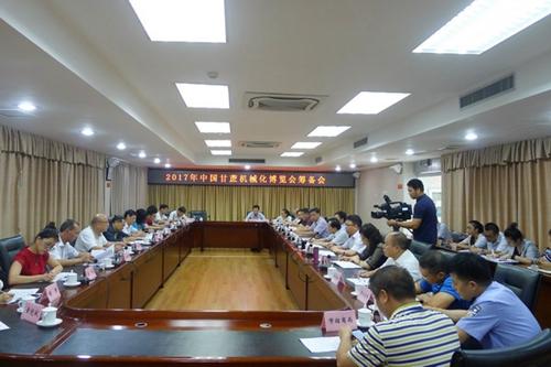 专家齐聚为2017年中国甘蔗机械博览会建言献策