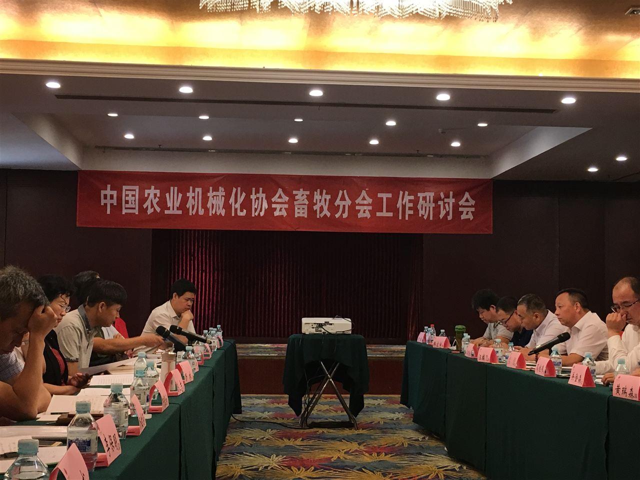 中国农业ca88娱乐平台化协会畜牧分会在京召开工作研讨会