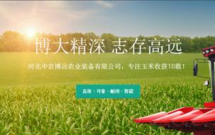 中农博远:专注玉米收获18载