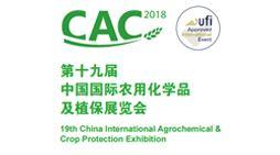 第十九届中国国际农用化学品及植保展览会