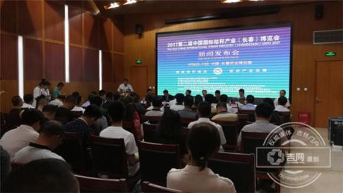 第二届中国国际秸秆产业博览会召开新闻发布会