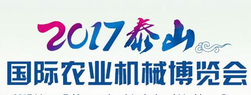 """泰山国际农机博览会对国内外采购商的邀约工作""""火力全开""""!"""