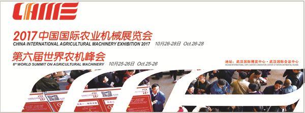 10月25日●武汉 与世界农机对话