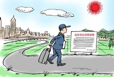 农民工创业项目_河南给予返乡创业农民工最高50万的创业贷款