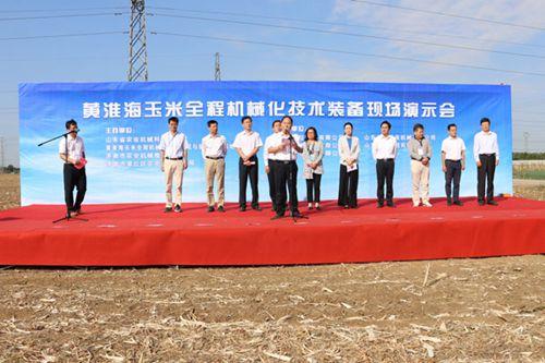 黄淮海玉米全程机械化会议隆重举行
